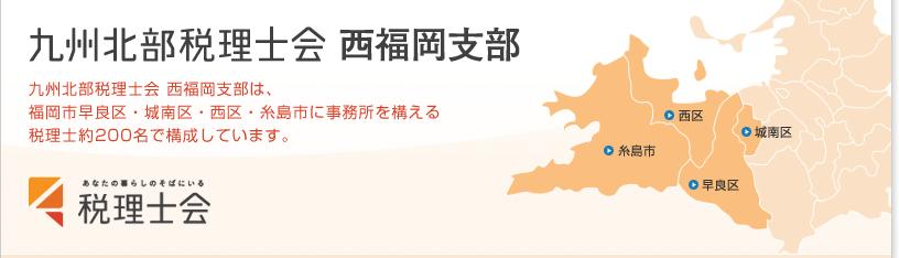 北部 税理士 会 九州